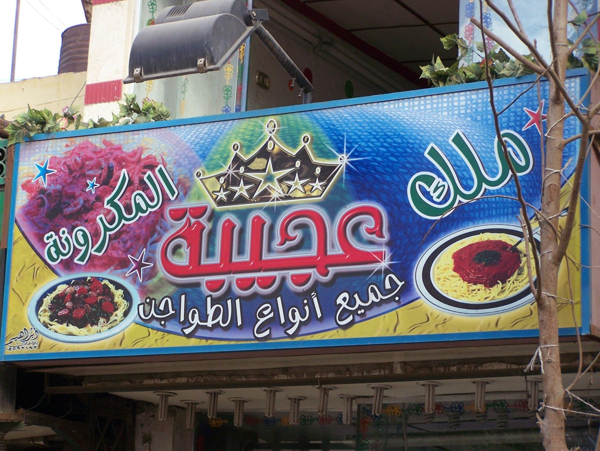 Restaurant Plakat, Kairo