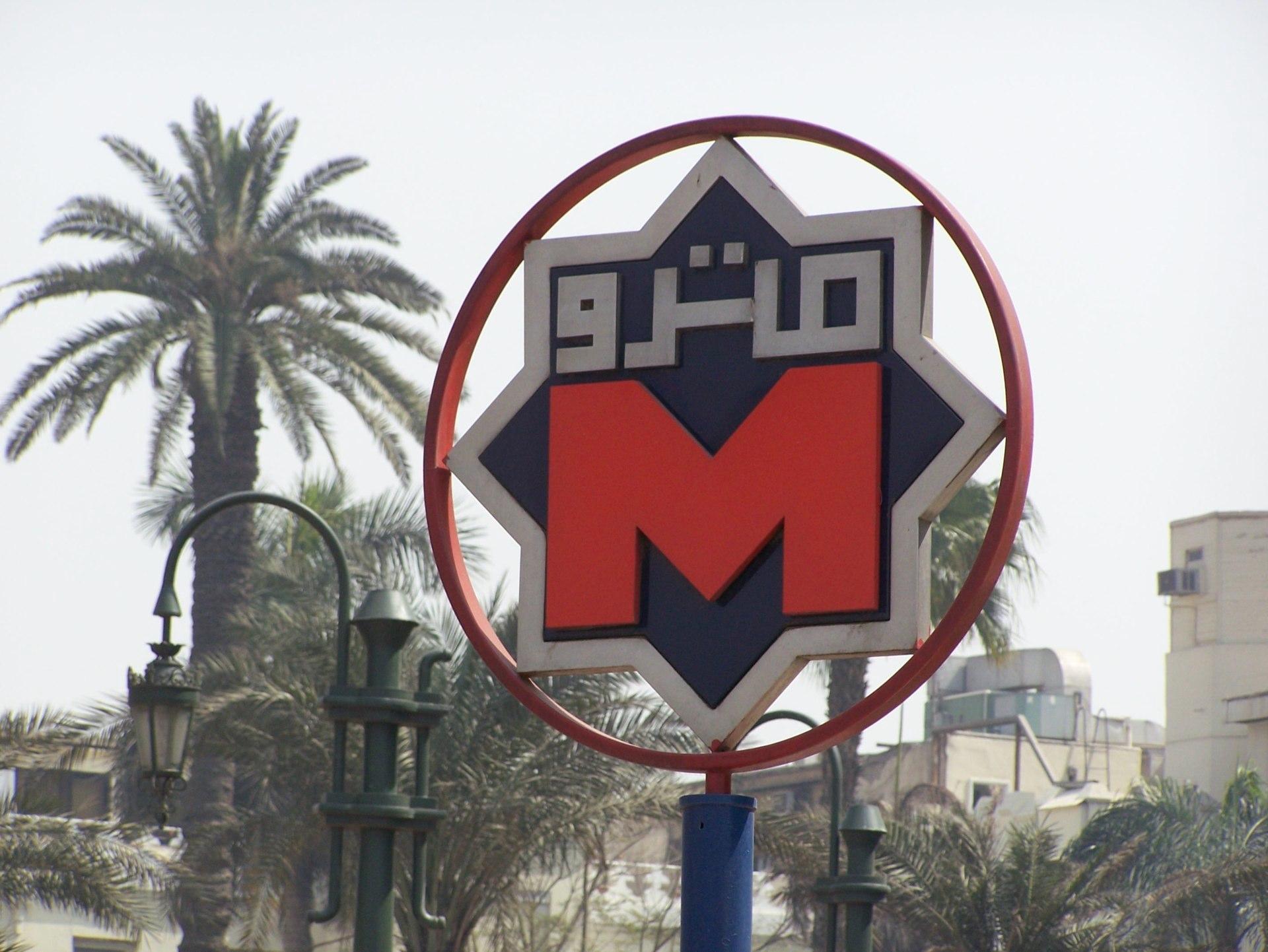 Metro Schild, Kairo